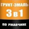 Эмаль грунт по ржавчине 3в1