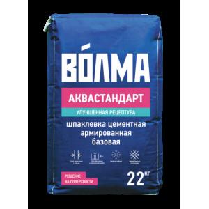 Шпаклевка Аквастандарт Волма влагостойкая 22 кг