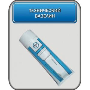 Вазелин технический 250гр / 300гр