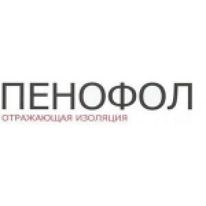 ПЕНОФОЛ