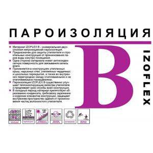 Пароизоляция ИЗОФЛЕКС В (1,6х37,5) (60 м2) IZOFLEX B