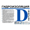 Гидроизоляция ИЗОФЛЕКС Д (1,5х40) (60 м2) IZOFLEX D