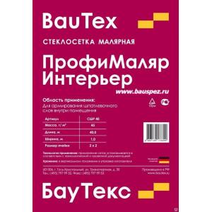 Малярная сетка ПрофиМаляр Интерьер Стеклосетка БауТекс 45 г/м2  2х2мм  40м2