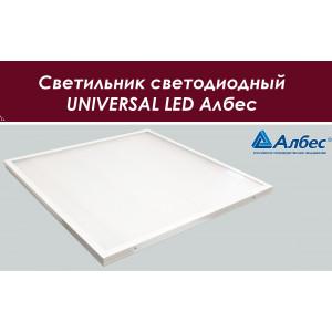 Светодиодный светильник Албес LED 595x595х25мм 40Вт  для подвесного потолка
