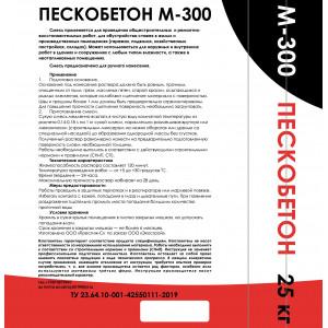 Пескобетон М300 Эко 25кг