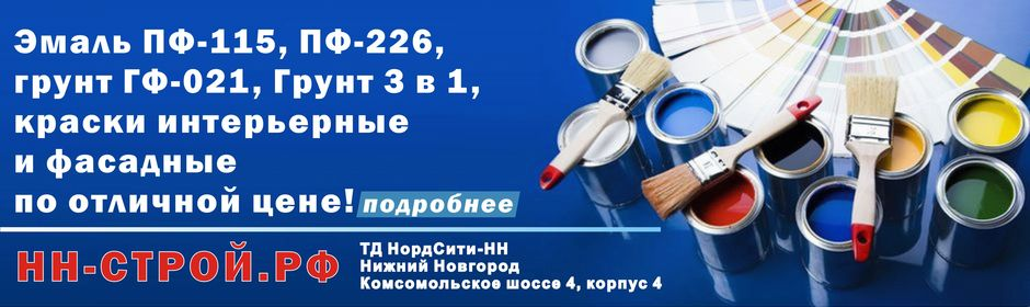 Краски и эмали по отличной цене в Нижнем Новгороде