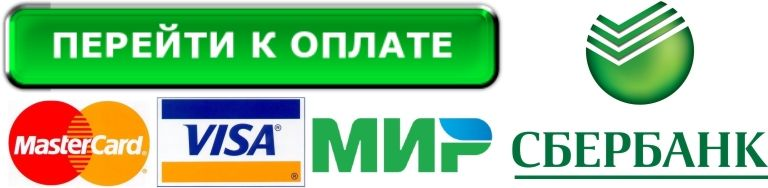 Оплата банковской пластиковой картой на сайте нн-строй.рф ON-LINE